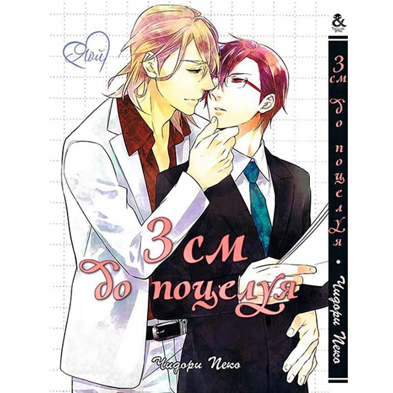 Манга 3 см до поцелуя | Kiss made Ato 3 cm