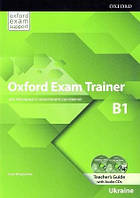 Книга для учителя Oxford Exam Trainer Teachers book ISBN 9780194212649