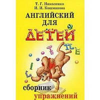 Книга Николенко Английский для детей. Сборник упражнений Николенко, Т. ISBN 9785811262007