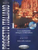 Учебник Progetto Italiano Nuovo 1 (A1-A2) Libro dello studente + CD-ROM ISBN 9789606632242