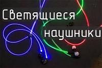 """Светящиеся наушники для телефонов и IPad + гарнитура """"свободные руки""""."""