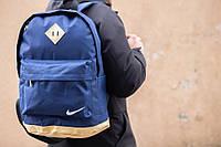 Рюкзак городской мужской, женский, для ноутбука   Nike (Найк) синий-бежевый