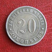 20 копійок 1911 рік Проба