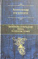 Александр Пушкин. Полное собрание прозы в одном томе, 978-5-699-56448-4