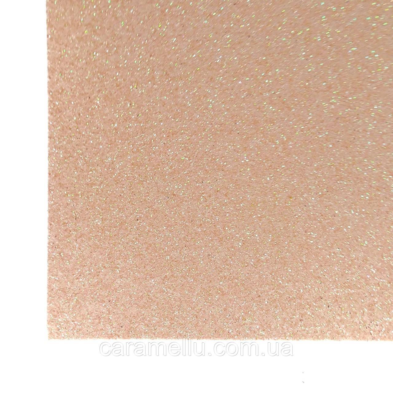 Глиттерный фоамиран А4 2мм. Персиковый. 20*30 см