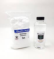 Щавелевая кислота Испания 1 кг + Глицерин 500 мл