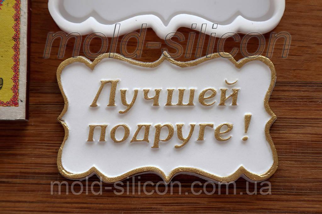 """Силіконовий молд """"Кращій подрузі"""" (рос.)"""
