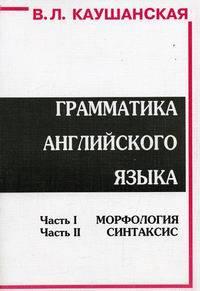 Граматика англійської мови. Каушанская
