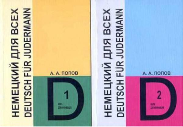 Немецкий язык для всех в 2х томах. Попов
