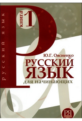 Русский язык для начинающих (для говорящих на английском языке). Овсиенко