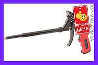 Пистолет для пены Mastertool - с тефлоновым покрытием держатель баллона, трубка, игла артикул-81-8673