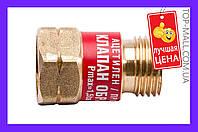 Клапан обратный Краматорск Vita - ОБГ газовый на резак (красный)|артикул-AP-0042