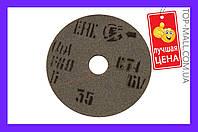 Круг для заточки пил ЗАК - 200 х 10 х 32 мм (14А F80) артикул-з200 x 10 x 32 (14А F80)