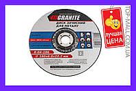 Круг зачистной Granite - 230 х 6,0 х 22,2 мм (АРТИКУЛ 8-04-236)