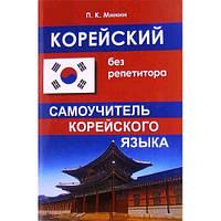 П. К. Минин Корейский без репетиторов Самоучитель по корейскому языку Учебник для изучения корейского языка