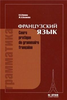 Грамматика французского языка. Попова, Казакова
