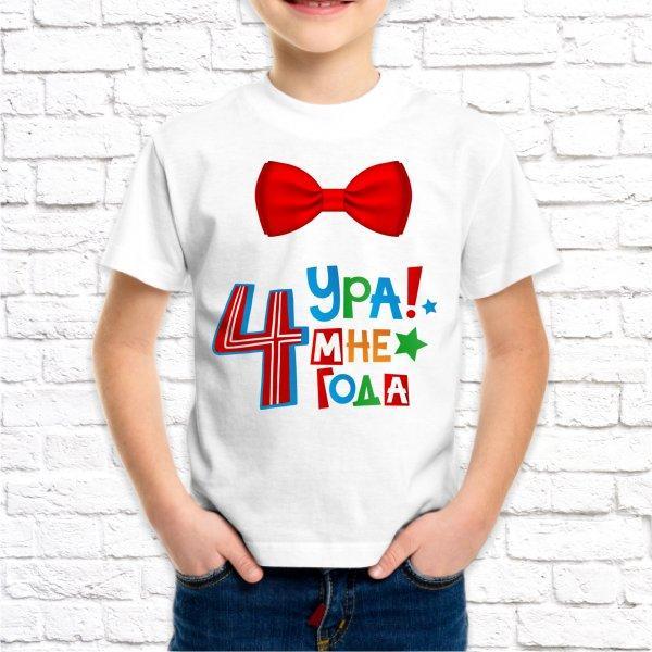 Дитяча футболка на чотири роки. Футболка на день народження