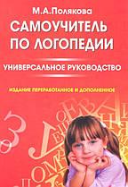 Самовчитель з логопедії. Полякова М. А.