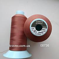 Текстурована нитка Coats gramax 160/ 5000v / 08736
