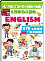 Иллюстрированный словарь ENGLISH Интересный мир