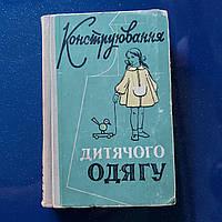 Конструирование детской одежды 1962 г. на украинском языке Киев