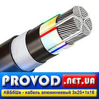АВБбШв 3х25+1х16 - кабель силовой, бронированный, алюминиевый