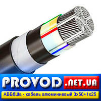 АВБбШв 3х50+1х25 - кабель силовой, бронированный, алюминиевый