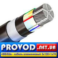 АВБбШв 3х120+1х70 - кабель силовой, бронированный, алюминиевый
