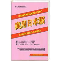 Практический курс японского языка С.С.Колышкина Учебник для изучения японского языка
