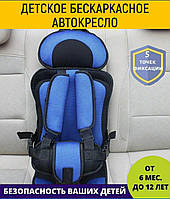 Детское автокресло бескаркасное 9 - 36 кг I, II и III категории.Автокресло 9 36 кг.Автокресло от 3 лет.