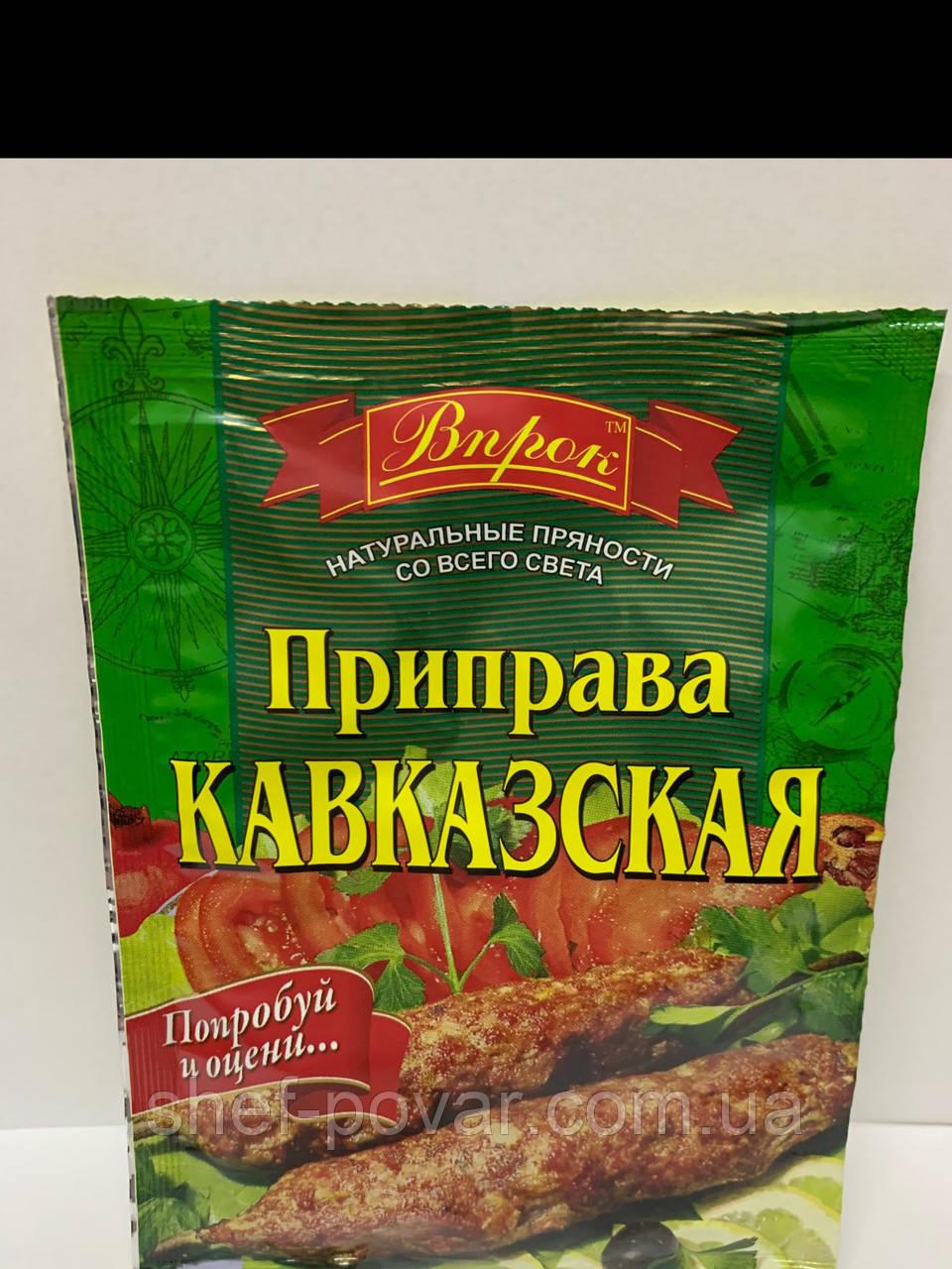 Приправа «Кавказская» 30гр TM «Впрок»