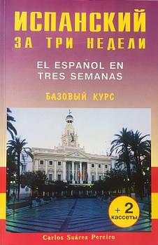 Іспанський за 3 тижні. Базовий курс + MP3