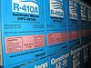 Фреон R410A Honeywell (11.3 кг\баллон)