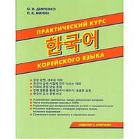 한국어 О. И. Демченко П. К. Минин Практический курс корейского языка Учебник для изучения корейского языка