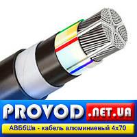 АВБбШв 4х70 - кабель силовой, бронированный, алюминиевый