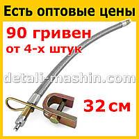 Удлинитель вентиля 32 см переходник для подкачки внутреннего колеса (спаренных колес) армированный