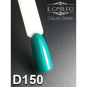 Гель-лак Komilfo №150 (бирюзово-зеленый, эмаль), 8 мл Истек строг годности