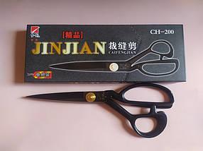 Ножницы портновские для кройки и шитья JINJIAN 8 CH200 20см