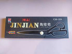 Ножницы портновские для кройки и шитья JINJIAN 9 CH225 22.5 см, фото 3
