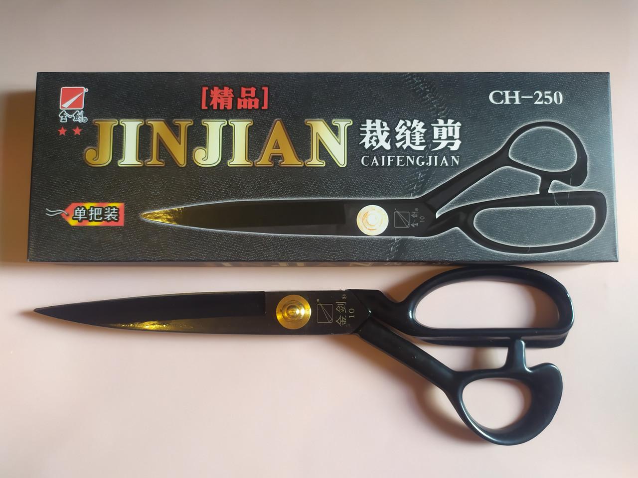 Ножницы портновские для кройки и шитья JINJIAN 10 CH250 25 см