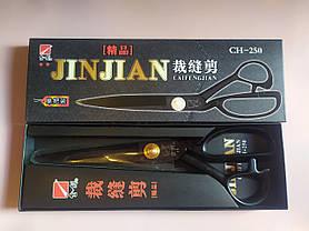 Ножницы портновские для кройки и шитья JINJIAN 10 CH250 25 см, фото 2