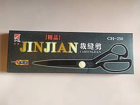 Ножницы портновские для кройки и шитья JINJIAN 10 CH250 25 см, фото 3