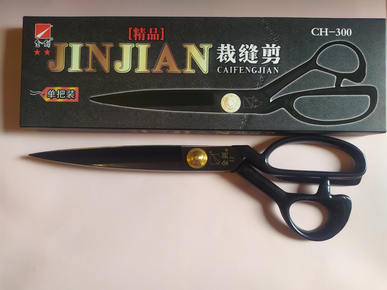Ножницы портновские для кройки и шитья JINJIAN 12 CH300 31 см