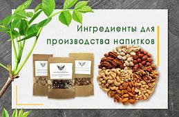 Ингредиенты для производства напитков
