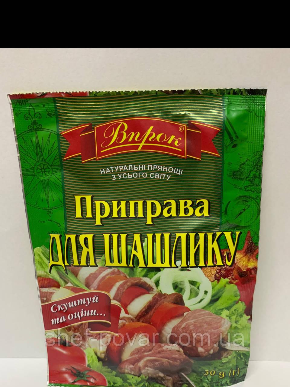 Приправа «Для шашлику» 30 гр. ТМ «Запас»