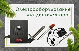 Электрооборудование для дистилляторов