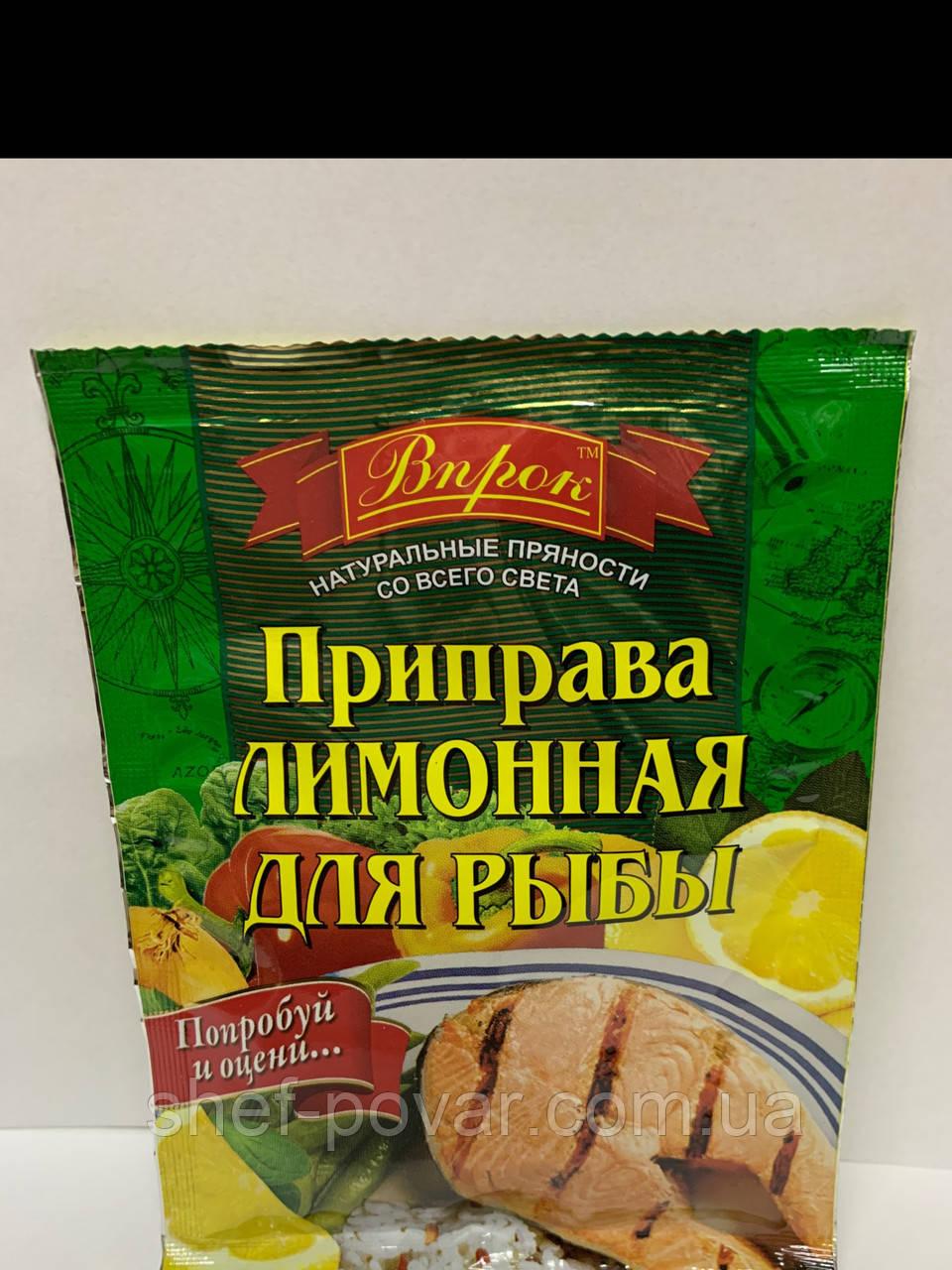 Приправа «Лимонная для рыбы» 30 гр. ТМ «Впрок»