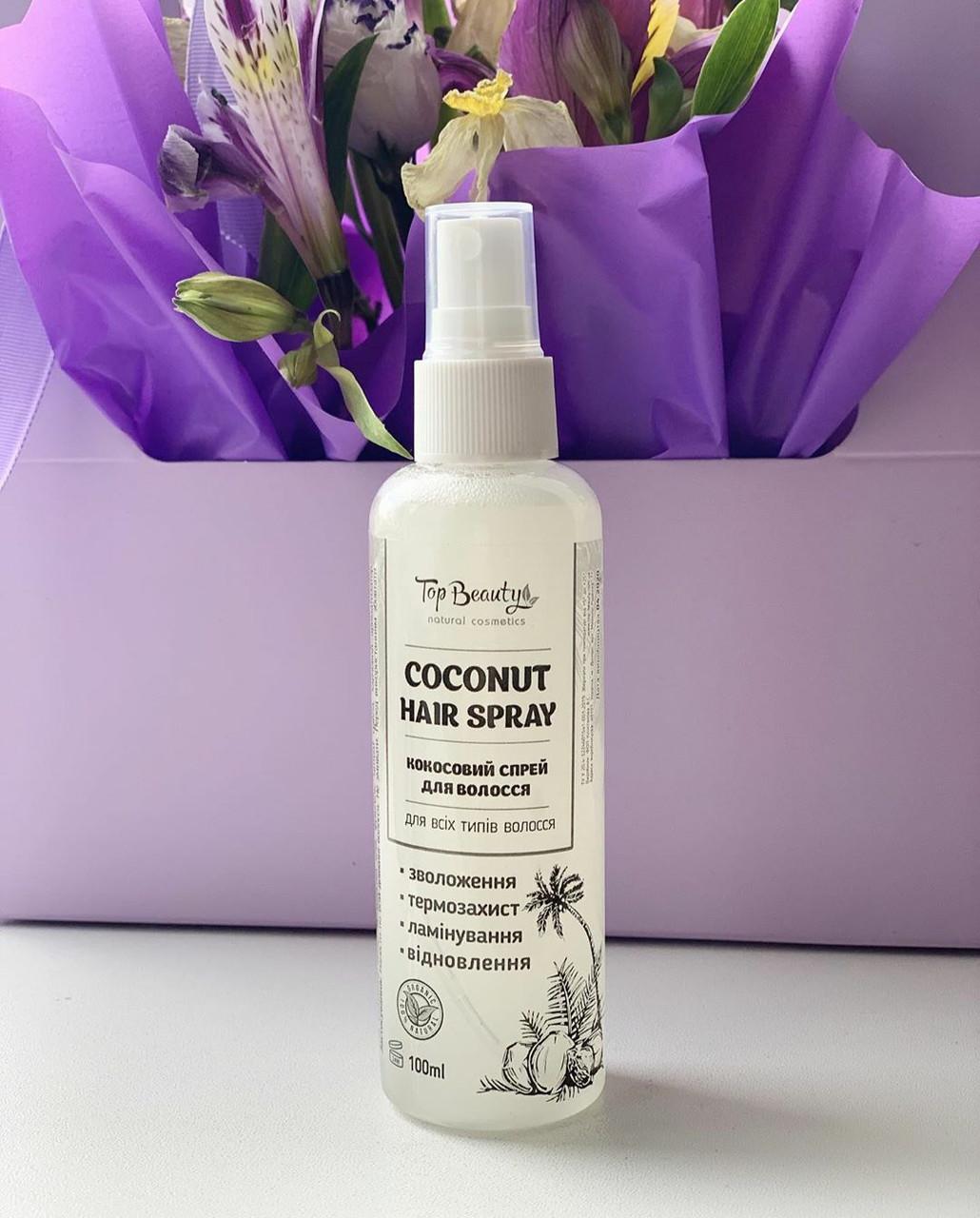 Кокосовый спрей для ухода за волосами с кератином и шелком Top Beauty Hair Spray 100 мл