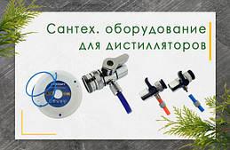 Сантех. оборудование для дистилляторов