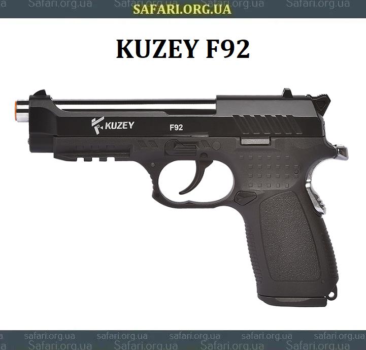 Стартовый пистолет Kuzey F92 (Black)